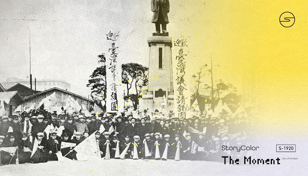 「臺灣是臺灣人的臺灣。」開一場轟動全島的「無力者」大會!反抗份子的集結號|文協1920之二